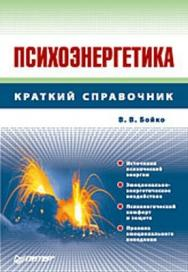 Психоэнергетика ISBN 978-5-91180-760-3