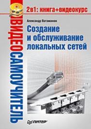Видеосамоучитель. Создание и обслуживание локальных сетей ISBN 978-5-91180-774-0