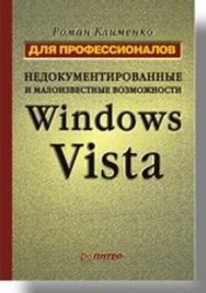 Недокументированные и малоизвестные возможности Windows Vista. Для профессионалов ISBN 978-5-91180-775-7