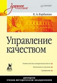 Управление качеством: Учебное пособие ISBN 978-5-91180-794-8