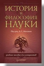 История и философия науки. Учебное пособие для аспирантов. ISBN 978-5-91180-826-6