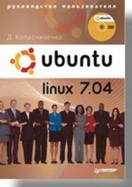 Ubuntu Linux 7.04. Руководство пользователя ISBN 978-5-91180-829-7