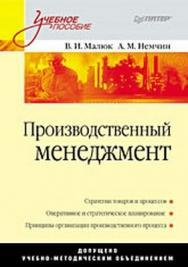 Производственный менеджмент: Учебное пособие ISBN 978-5-91180-834-1