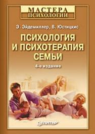Психология и психотерапия семьи. 4-е изд. ISBN 978-5-91180-838-9