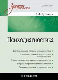 Психодиагностика: Учебник для вузов. 2-е изд . ISBN 978-5-91180-841-9
