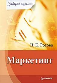 Маркетинг. Завтра экзамен ISBN 978-5-91180-843-3
