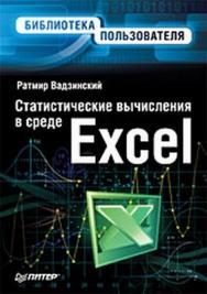 Статистические вычисления в среде Excel. Библиотека пользователя ISBN 978-5-496-02364-1