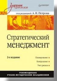 Стратегический менеджмент: Учебник для вузов. 2-е изд. ISBN 978-5-91180-883-9
