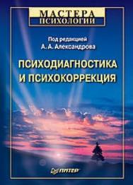 Психодиагностика и психокоррекция ISBN 978-5-91180-890-7