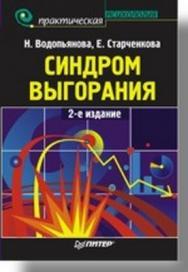 Синдром выгорания. 2-е изд. ISBN 978-5-91180-891-4