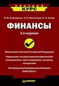 Финансы. Краткий курс. 2-е изд. ISBN 978-5-91180-898-3