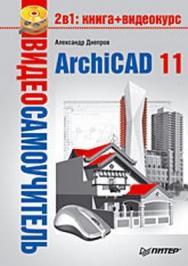 Видеосамоучитель. ArchiCAD 11 ISBN 978-5-91180-905-8
