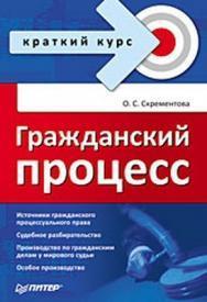 Гражданский процесс. Краткий курс ISBN 978-5-91180-914-0