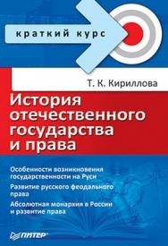 История отечественного государства и права. Краткий курс ISBN 978-5-91180-930-0