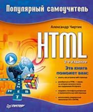 HTML: Популярный самоучитель. 2-е изд. ISBN 978-5-91180-937-9