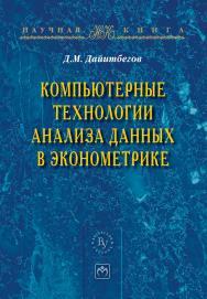 Компьютерные технологии анализа данных в эконометрике ISBN 978-5-9558-0275-6