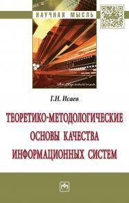Теоретико-методологические основы качества информационных систем ISBN 978-5-16-013101-6
