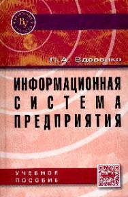 Информационная система предприятия ISBN 978-5-9558-0329-6