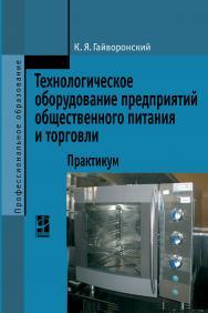 Технологическое оборудование предриятий общественного питания и торговли ISBN 978-5-8199-0692-7
