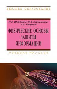Физические основы защиты информации ISBN 978-5-369-01603-9