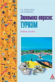 Экономика отрасли: туризм ISBN 978-5-98281-121-9