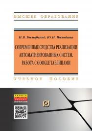 Современные средства реализации автоматизированных систем. Работа с Google таблицами ISBN 978-5-369-01721-0