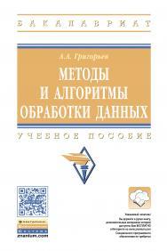 Методы и алгоритмы обработки данных ISBN 978-5-16-011916-8