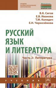 Русский язык и литература ISBN 978-5-16-013325-6