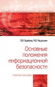 Основные положения информационной безопасности ISBN 978-5-00091-489-2