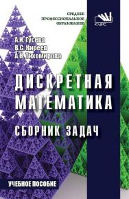 Дискретная математика. Сборник задач ISBN 978-5-906818-72-0