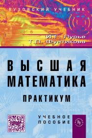 Высшая математика. Практикум ISBN 978-5-9558-0281-7