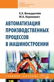 Автоматизация производственных процессов в машиностроении ISBN 978-5-16-010531-4