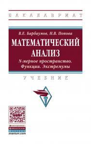 Математический анализ: N-мерное пространство. Функции. Экстремумы ISBN 978-5-16-011829-1