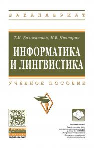 Информатика и лингвистика ISBN 978-5-16-010977-0