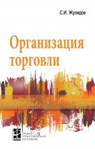 Организация торговли ISBN 978-5-8199-0748-1