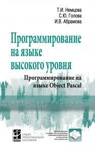 Программирование на языке высокого уровня. Программирование на языке Object Pascal ISBN 978-5-8199-0753-5