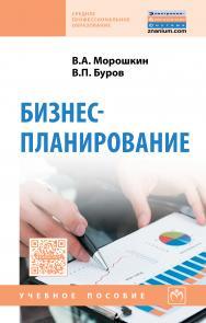 Бизнес-планирование ISBN 978-5-16-012223-6