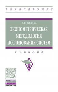 Эконометрическая методология исследования систем ISBN 978-5-16-013616-5