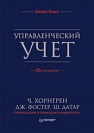 Управленческий учет, 10-е изд. ISBN 978-5-94723-174-8