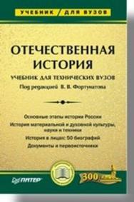 Отечественная история: Учебное пособие для технических вузов ISBN 5-94723-777-6