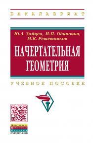 Начертательная геометрия ISBN 978-5-16-005325-7