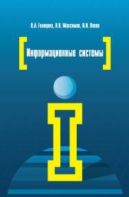 Информационные системы ISBN 978-5-91134-833-5