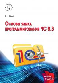 Основы языка программирования 1С 8.3 ISBN 978-5-9558-0453-8