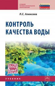Контроль качества воды ISBN 978-5-16-010316-7