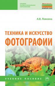 Техника и искусство фотографии ISBN 978-5-16-013790-2