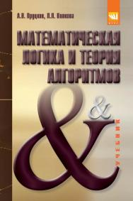Математическая логика и теория алгоритмов ISBN 978-5-906818-74-4