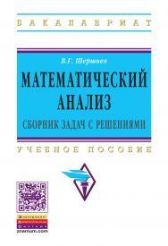 Математический анализ: сборник задач с решениями ISBN 978-5-16-005487-2