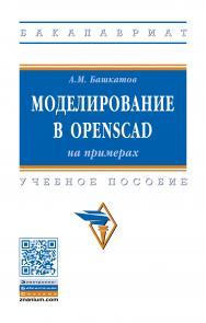 Моделирование в OpenSCAD: на примерах ISBN 978-5-16-013011-8