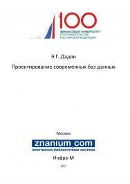 Проектирование современных баз данных ISBN 978-5-16-106529-7