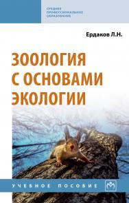 Зоология с основами экологии ISBN 978-5-16-013917-3